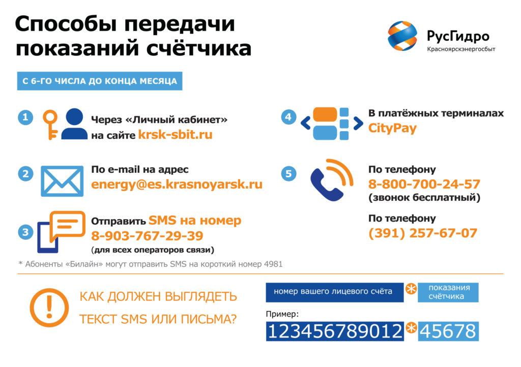 Передать показания счетчика по лицевому счету в Красноярскэнергосбыт