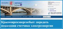 Передать показания счетчика в Красноярскэнергосбыт