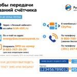 Передать показания по лицевому счету в Красноярскэнергосбыт krsk-sbit.ru